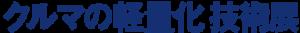 toho_ev_logo-03